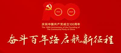 云南省庆祝中国共产党成立100周年系列新闻发布会·德宏州专场新闻发布会