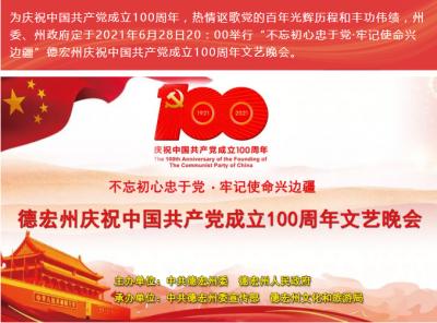 直播預告丨德宏州慶祝中國共產黨成立100周年文藝晚會今晚舉行