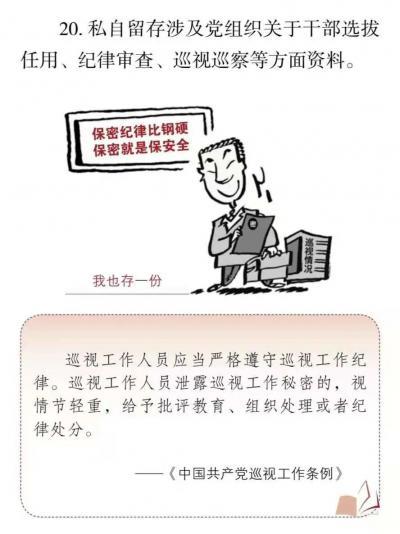 【清风瑞丽】带您一起学习党的工作纪律③
