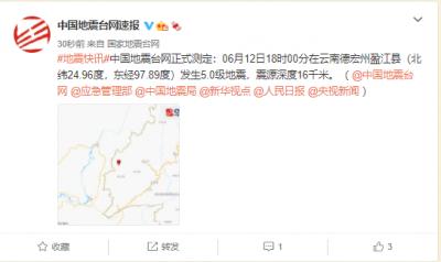 姜山 卫岗对盈江地震作出批示 德宏启动地震应急Ⅲ级响应