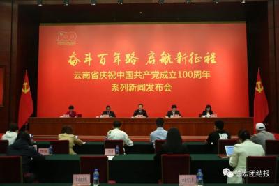 云南庆祝建党100周年系列新闻发布会德宏专场在昆举行