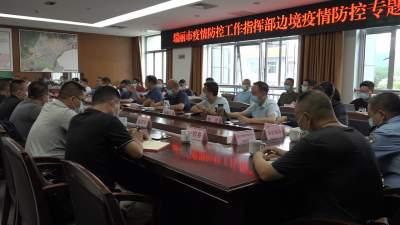 【疫情防控】瑞丽市召开边境疫情防控专题会议