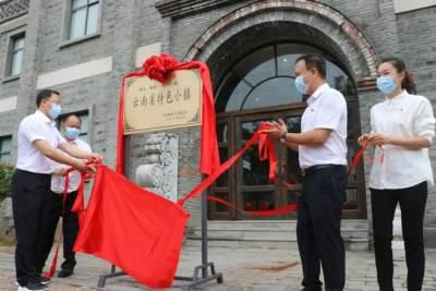 瑞丽·畹町小镇揭牌啦! 今天起,云南红色记忆馆免费为游客开放
