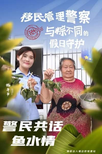"""【网络中国节·端午】9张图 带你看移民管理警察与""""粽""""不同的端午"""