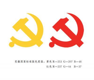 中共中央印发《中国共产党党徽党旗条例》