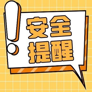 云南消防發布提示:做好大型活動期間火災防范工作