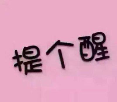 中秋国庆假期健康提示戳这里!