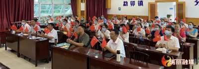 瑞丽:各乡镇组织收看中国共产党成立100周年大会盛况