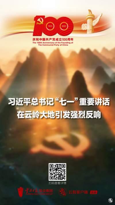 """永远跟党走!习近平总书记""""七一""""重要讲话在云岭大地引发强烈反响"""