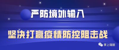 省委省政府应对疫情工作领导小组指挥部:确保圆满打好疫情阻击战,筑牢边境疫情防控的铜墙铁壁