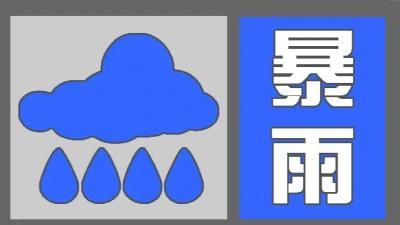 暴雨藍色預警!云南這些地方需注意防范!