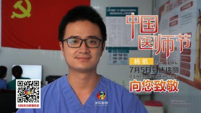 """【医师节】向所有奋战在瑞丽抗疫一线的医生说一声""""谢谢"""""""