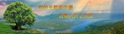 【牢记总书记殷殷嘱托 唱响新时代幸福之歌】牢记总书记嘱托 守护好神圣国土|班老回归的故事