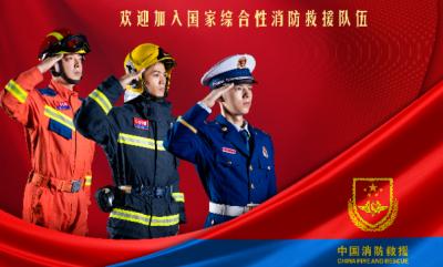 2021年消防員招錄啟動?。ǜ綏l件、要求、程序、體檢要求、考核內容等)