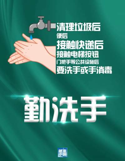科學防疫再提醒:勤洗手、戴口罩、文明用餐、1米線……