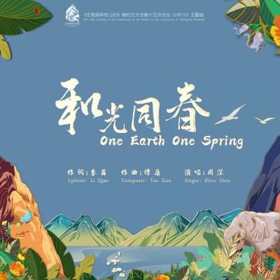 【COP15】和光华生 万里同春风 COP15主题曲及MV《和光同春》即将大美上线