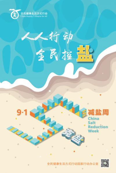 """【健康瑞丽】人人行动,全民控盐,""""就要5克""""主题海报发布"""