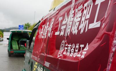【网络中国节·中秋】省总工会慰问瑞丽疫情防控一线工作人员