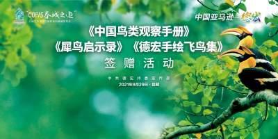 【中国亚马逊——德宏相约春城·聚焦COP15 】 明天德宏这场新闻发布会,大有看头!