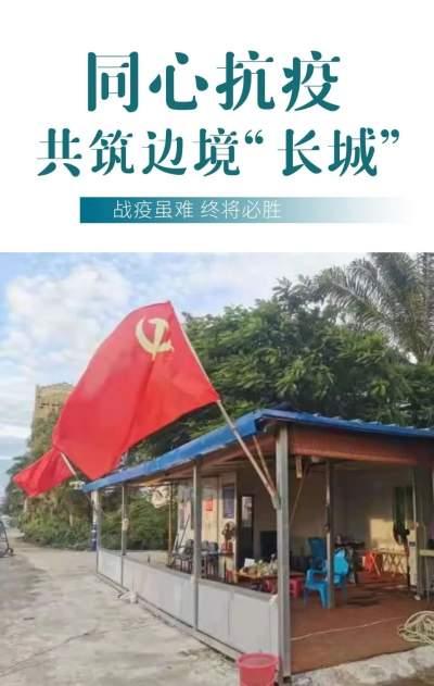 """【瑞丽江畔党旗红】同心战疫 共筑边境""""长城"""""""