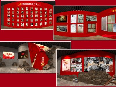 沉浸式观展!昆明市党史学习教育3D云展馆上线