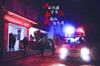 【网络中国节·中秋】你的阖家团圆  他的披星戴月