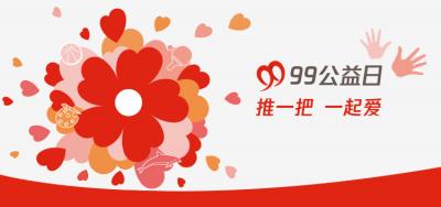 """【倡议】伸出你的援助之手!积极参与""""99公益日·助力瑞丽见义勇为""""宣传募捐"""