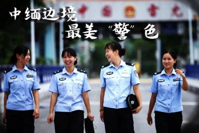 """【瑞丽江畔党旗红】警花绽放 中缅边境最美""""警""""色"""