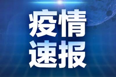 瑞丽市9月3日新冠肺炎疫情快报