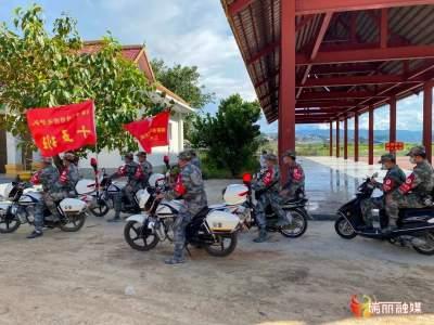 【瑞丽江畔党旗红】10项举措,抵边村用行动为祖国庆生