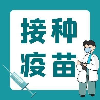 瑞丽市启动新冠病毒疫苗加强免疫接种工作