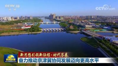 【新思想引领新征程·时代答卷】奋力推动京津冀协同发展迈向更高水平