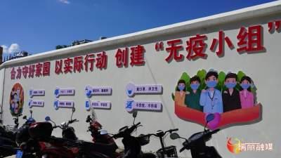 【瑞丽江畔党旗红】瑞丽市姐岗村委会无疫情小组创建工作全面启动
