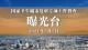 国家卫生城市复审专项工作督查曝光台(2021年5月2日)
