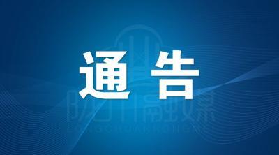 陇川县通报一起扶贫领域作风问题典型案例
