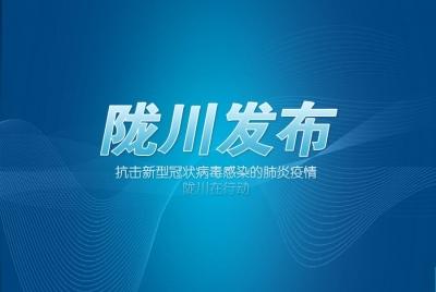 截至6月11日,陇川累计检测3273份标本,均为阴性