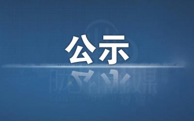 陇川:社会各界捐物资公示(4月29日至6月30日)