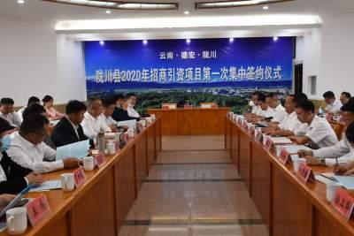 陇川县举行2020年招商引资项目第一次集中签约仪式