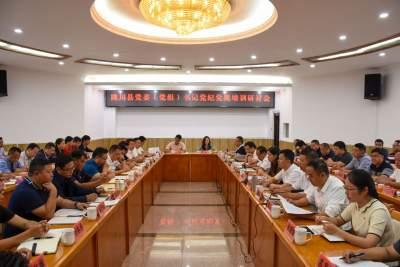 陇川:召开2020年党委(党组)书记党纪党规培训研讨会议