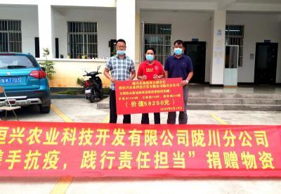 爱心企业向陇川县疫情防控指挥部捐赠物资