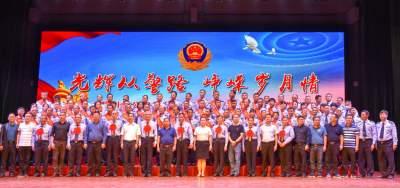 光辉从警路  峥嵘岁月情 — 陇川县公安局举行首届从警纪念暨退休荣誉仪式