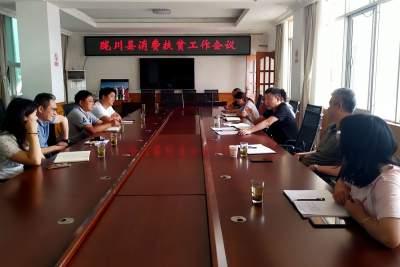 陇川县召开消费扶贫工作会议