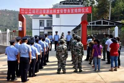 陇川边境管理大队举行抵边警务室揭牌仪式