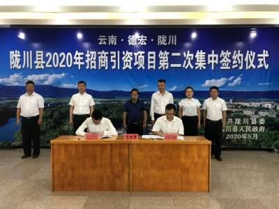 陇川县举行2020年招商引资项目第二次集中签约仪式