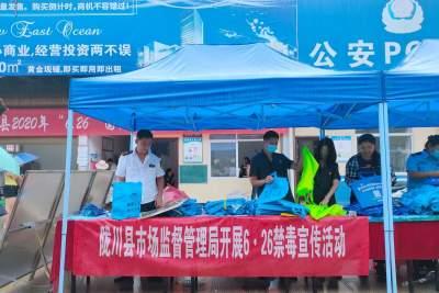 陇川县市场监督管理局积极参与开展6•26禁毒宣传活动