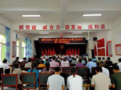 勐约乡第十八届人民代表大会第六次会议胜利召开