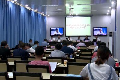 陇川县召开2020年农村人居环境整治暨厕所革命工作推进会