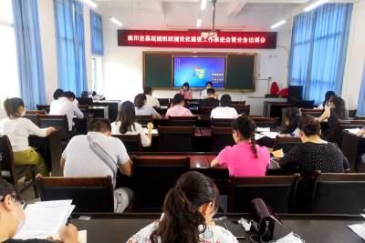 共青团陇川县委组织召开基层团组织规范化建设工作推进会暨业务培训会