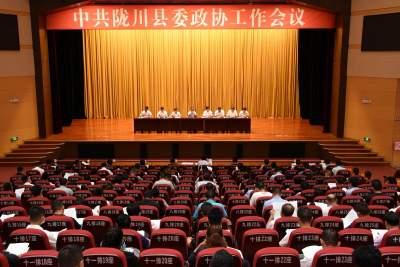 中共陇川县委政协工作会议召开