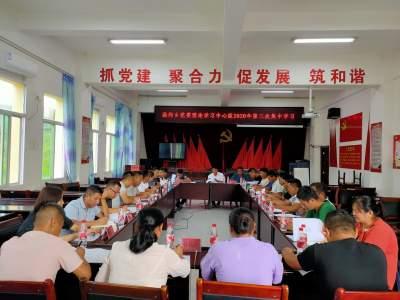 勐约乡组织召开党委理论学习中心组2020年第三次集中学习会议
